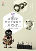 平成28年度須賀川市認定工業製品カタログ