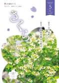 JA福島さくら 2021年5月号