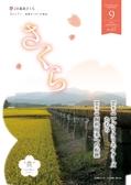 JA福島さくら 2021年9月号