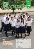 広報あいづばんげ2017年7月号