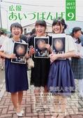 広報あいづばんげ2017年9月号