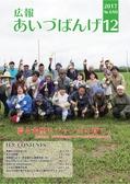 広報あいづばんげ2017年12月号