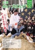 広報あいづばんげ2018年2月号