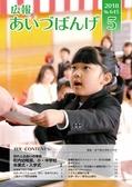 広報あいづばんげ2018年5月号