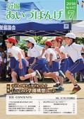 広報あいづばんげ2018年7月号