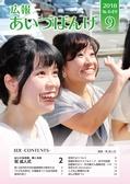 広報あいづばんげ2018年9月号