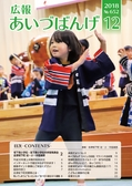 広報あいづばんげ2018年12月号