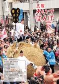 広報あいづばんげ2019年2月号