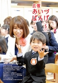広報あいづばんげ2019年5月号