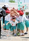 広報あいづばんげ2019年7月号