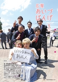 広報あいづばんげ2019年9月号
