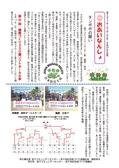 会津坂下町コミセンだより 5月号