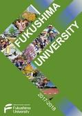 FUKUSHIMA UNIVERCITY 2017-2018