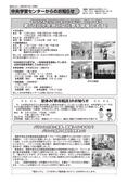 学習センター令和元年8月