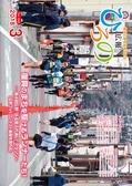 広報ひろの2018年3月号