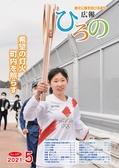 広報ひろの2021年5月号
