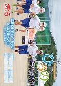 広報ひろの2021年6月号