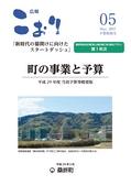平成29年5月広報こおり5月予算特別号「町の事業と予算」