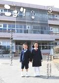 平成29年3月広報こおり