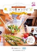 農家のお母さん直伝 三ツ星レシピ vol.1