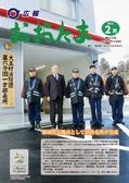 広報おおたま2021年2月号