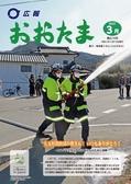 広報おおたま2021年3月号