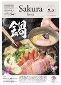 JA福島さくらのコミュニティ情報誌 さくらレター vol.8