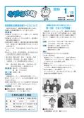 棚倉町お知らせ版2019年1月15日