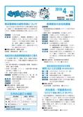 棚倉町お知らせ版2019年4月15日