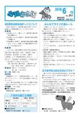 棚倉町お知らせ版2019年6月15日