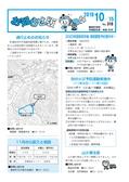 棚倉町お知らせ版2019年10月15日