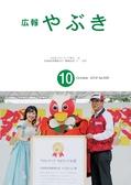 広報やぶき 2018年10月号