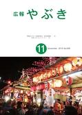 広報やぶき 2018年11月号