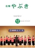 広報やぶき 2018年12月号