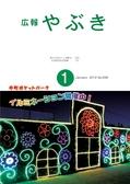 広報やぶき 2019年1月号