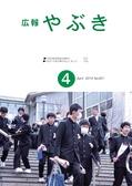 広報やぶき 2019年4月号