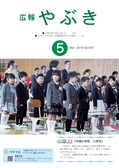 広報やぶき 2019年5月号