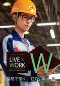 企業ガイドブック「福島のチカラ2018」