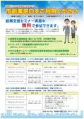 須賀川市創業支援チラシ