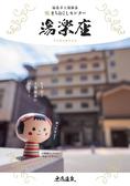 福島市土湯温泉に新たな施設が誕生 湯楽座(ゆらくざ)湯愛舞台(ゆめぶたい)