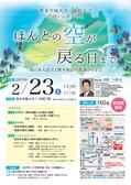 FURE 熊本学園大学・福島大学 合同シンポジウム ほんとの空が戻る日まで