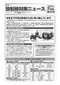 2016年7月号放射線対策ニュース