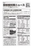 2016年8月号放射線対策ニュース