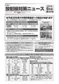 2016年9月号放射線対策ニュース
