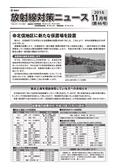 2016年11月号放射線対策ニュース