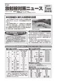 2017年1月号放射線対策ニュース