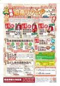 福島県観光物産館【臨時号】初売号