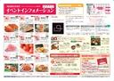 福島県観光物産館2月下旬号