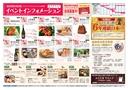 福島県観光物産館6月上旬号