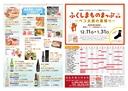 福島県観光物産館12月下旬号